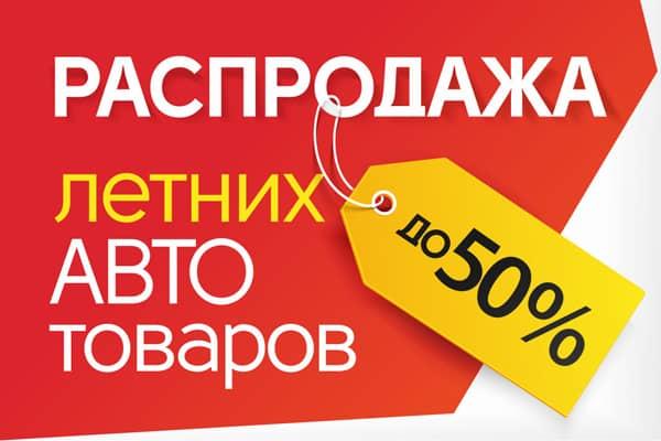 Летние цены на летние товары во всех розничных магазинах Планета Авто!