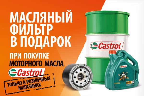 Castrol + фильтр в подарок