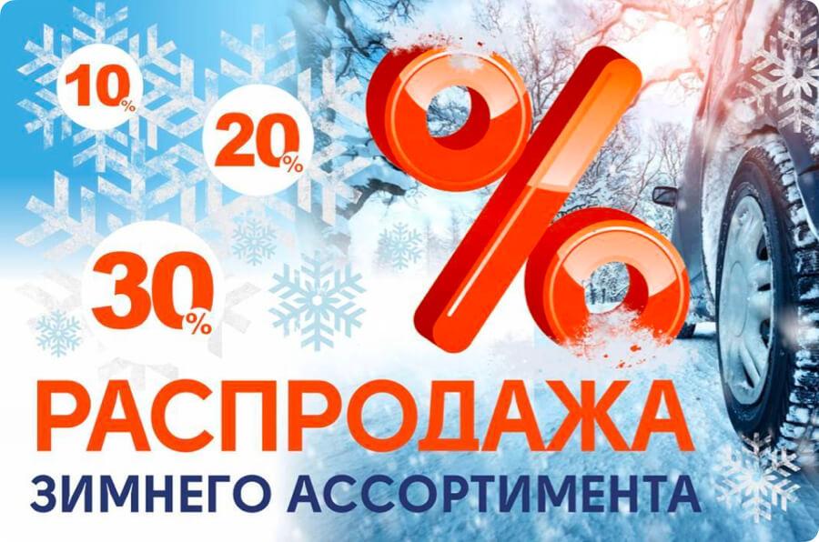 Распродажа зимнего ассортимента